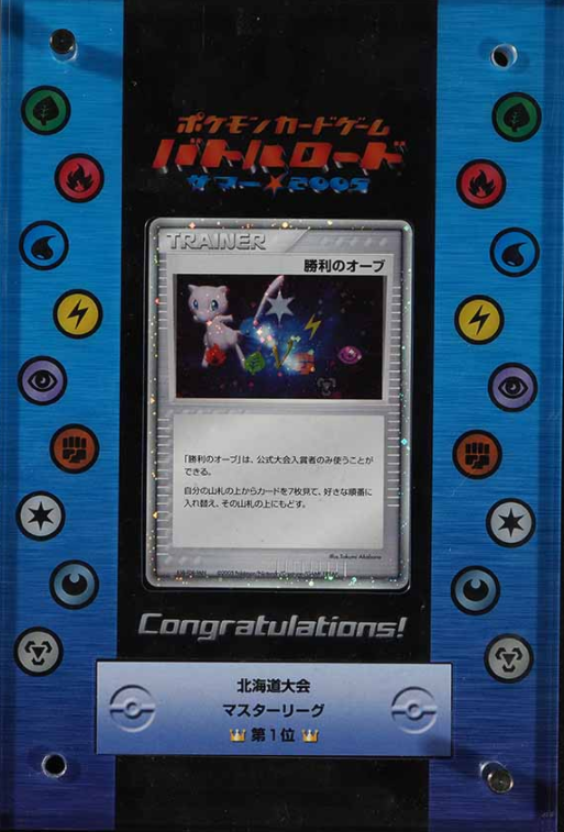 3. 2005 Japanese Promo Summer Battle Road Holo Victory Orb Trophy Card